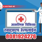 Get instant medical facility by sending message on WhatsApp number 8081924276
