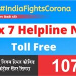 Total 20 lines of toll free number 1077 were provided at Kovid Command and Control Center, Sigra Varanasi.